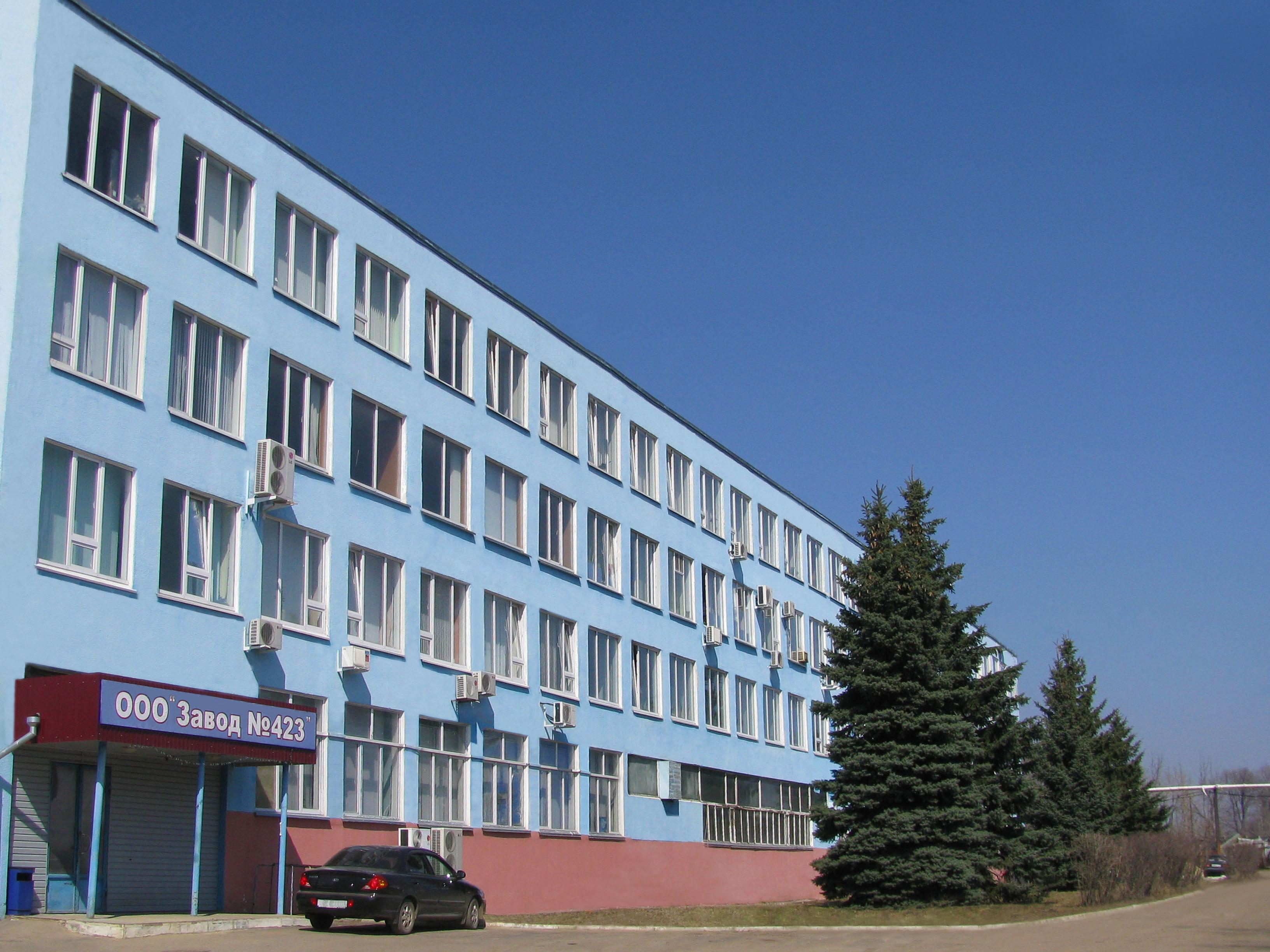 Здание завода 423