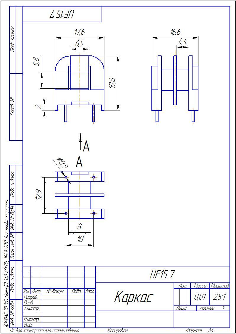 Чертеж дросселя на каркасе UF15,7