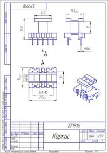 Трансформаторы на каркасе EЕ1916 (1 секция, 10 выводов, вертикальный)…