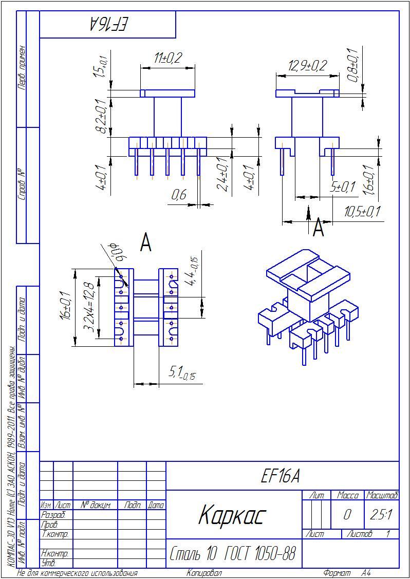 Трансформаторы на каркасе EF16А (1 секция, 10 выводов, вертикальный)