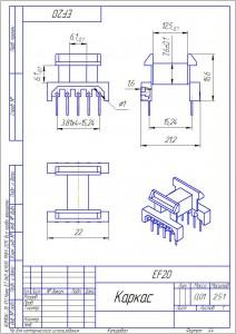 Трансформаторы на каркасе EF20 (1 секция, 10 выводов, горизонтальный)