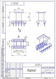 Трансформаторы на каркасе EF25-3 (1 секция, 10 выводов, вертикальный)